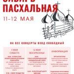 XX Православный фестиваль СИБИРЬ ПАСХАЛЬНАЯ